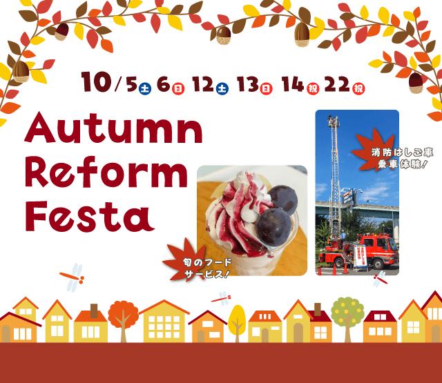 Autumn Reform Festa