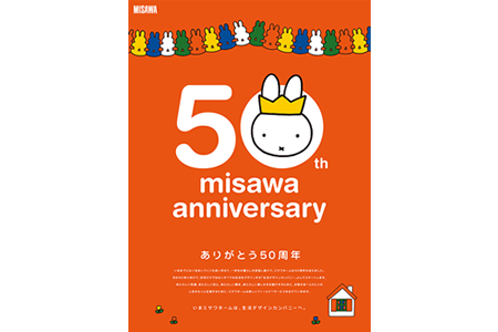 50th MISAWA Anniversary Fair