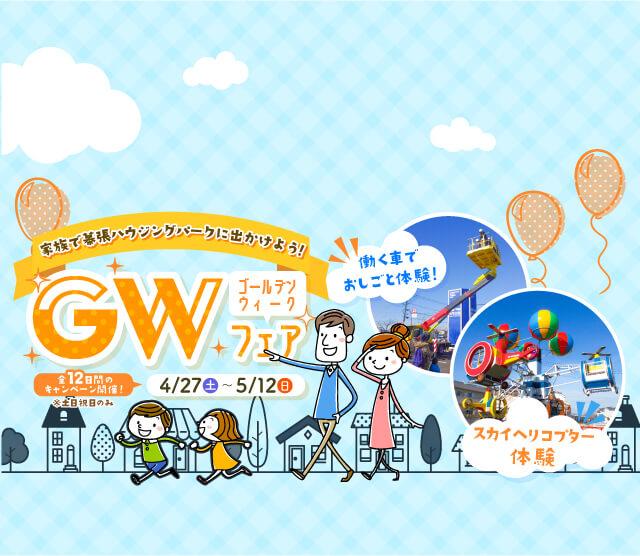 GWは家族で幕張ハウジングパークに出かけよう